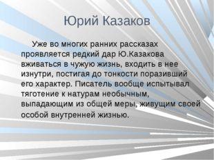 Юрий Казаков Уже во многих ранних рассказах проявляется редкий дар Ю.Казакова