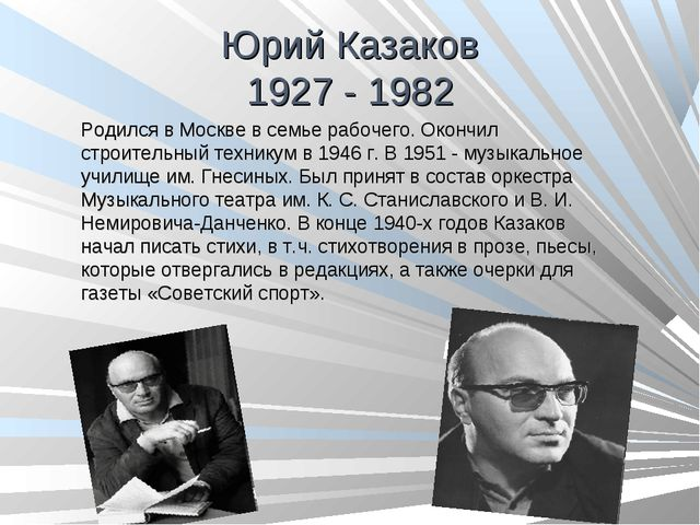 Юрий Казаков 1927 - 1982 Родился в Москве в семье рабочего. Окончил строитель...