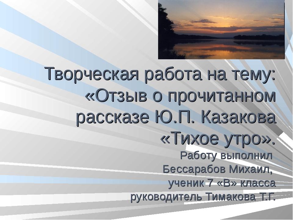 Творческая работа на тему: «Отзыв о прочитанном рассказе Ю.П. Казакова «Тихое...