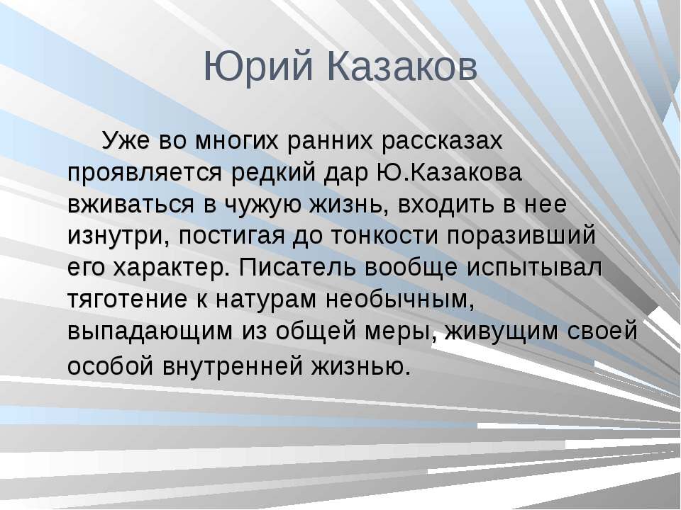 Юрий Казаков Уже во многих ранних рассказах проявляется редкий дар Ю.Казакова...