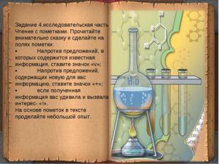 Задание 4.исследовательская часть Чтение с пометками. Прочитайте внимательно