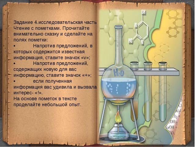 Задание 4.исследовательская часть Чтение с пометками. Прочитайте внимательно...