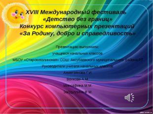 XVIII Международный фестиваль «Детство без границ» Конкурс компьютерных презе