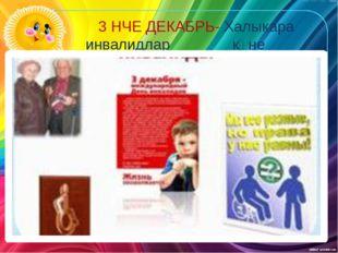 3 НЧЕ ДЕКАБРЬ- Халыкара инвалидлар көне