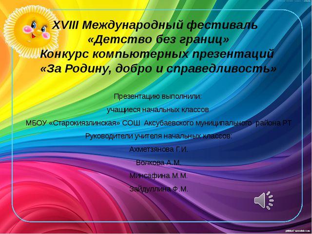 XVIII Международный фестиваль «Детство без границ» Конкурс компьютерных презе...