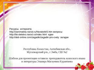Республика Казахстан, Актюбинская обл., Мугалжарский р/н., г.Эмба, СШ №2 Шабл