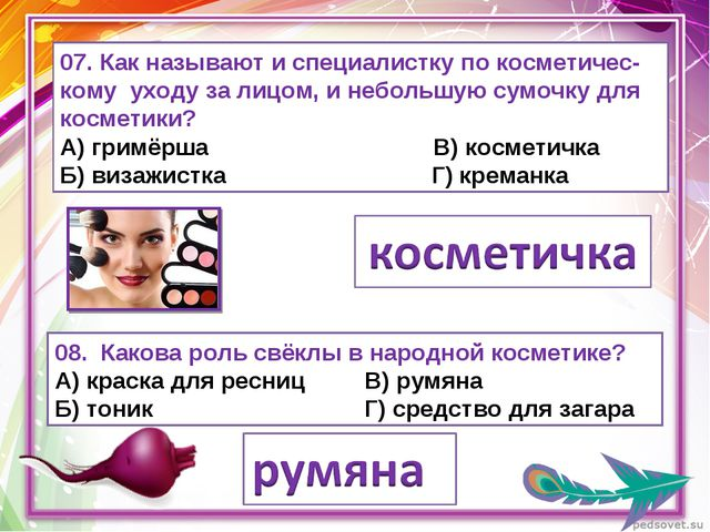 08. Какова роль свёклы в народной косметике? А) краска для ресниц В)...