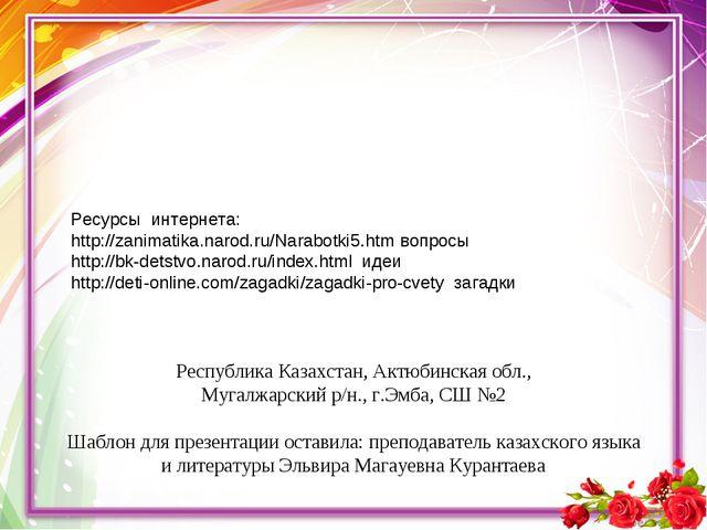Республика Казахстан, Актюбинская обл., Мугалжарский р/н., г.Эмба, СШ №2 Шабл...