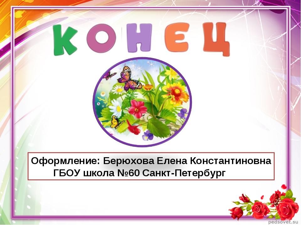 Оформление: Берюхова Елена Константиновна ГБОУ школа №60 Санкт-Петербург