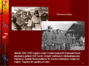 * Зимой 1942-1943 годов в ходе Сталинградской операции была окружена армия (3