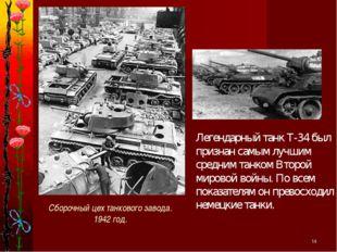 * Легендарный танк Т-34 был признан самым лучшим средним танком Второй мирово