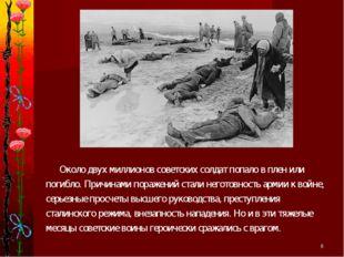 * Около двух миллионов советских солдат попало в плен или погибло. Причинами
