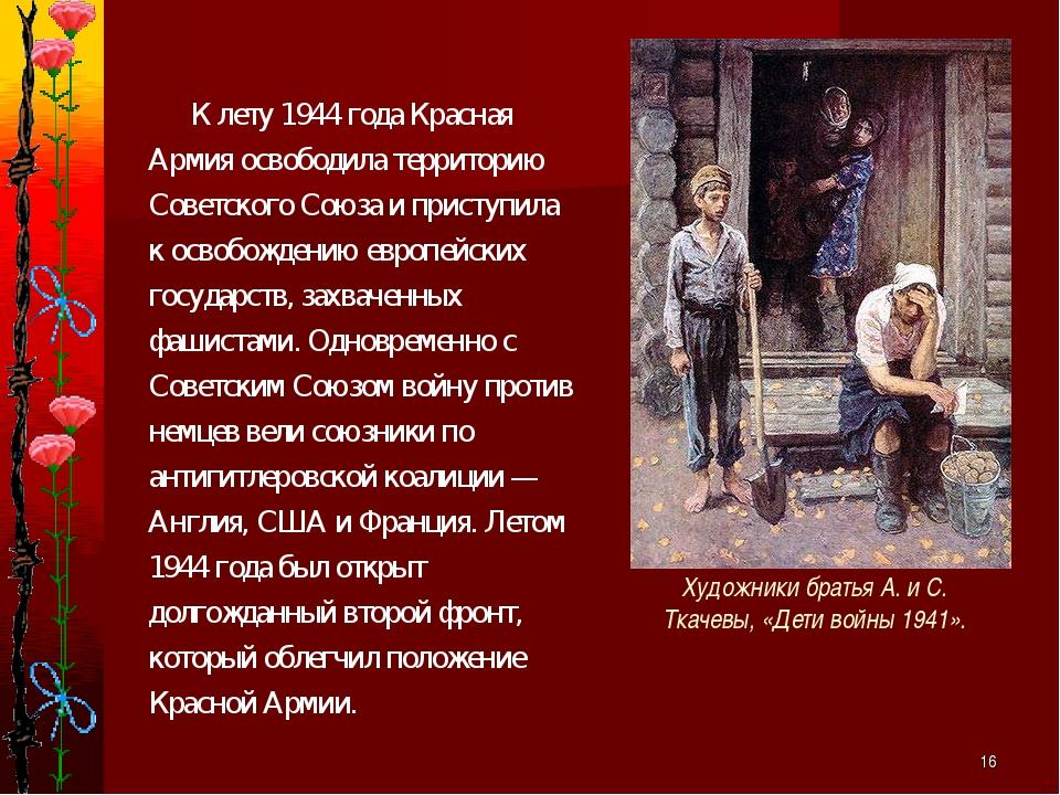 * Художники братья А. и С. Ткачевы, «Дети войны 1941». К лету 1944 года Красн...