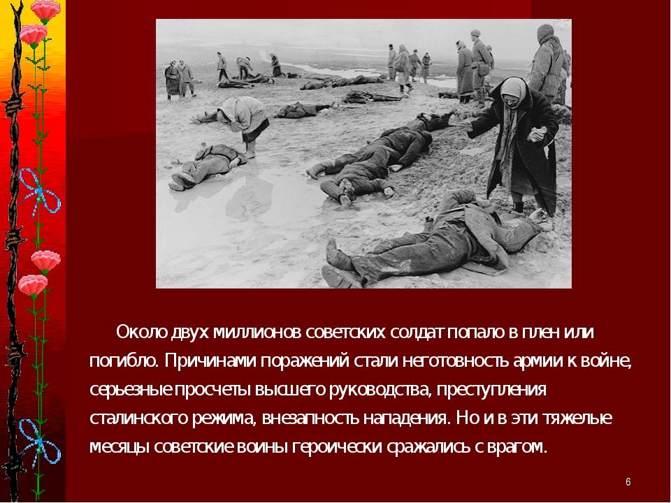 * Около двух миллионов советских солдат попало в плен или погибло. Причинами...