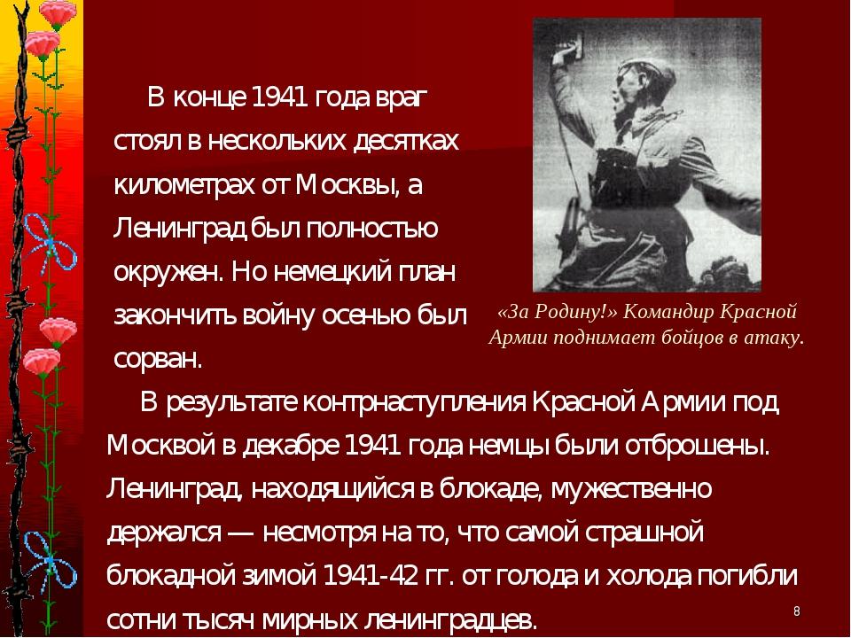 * В результате контрнаступления Красной Армии под Москвой в декабре 1941 года...