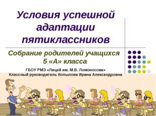Условия успешной адаптации пятиклассников Собрание родителей учащихся 5 «А» к