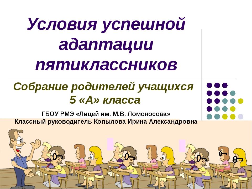 Условия успешной адаптации пятиклассников Собрание родителей учащихся 5 «А» к...