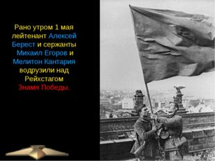 Рано утром 1 мая лейтенант Алексей Берест и сержанты Михаил Егоров и Мелитон