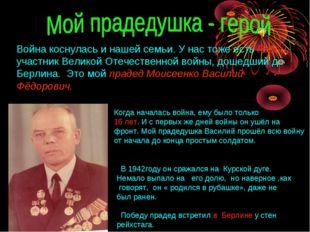 В 1942году он сражался на Курской дуге. Немало выпало на его долю, но наверн