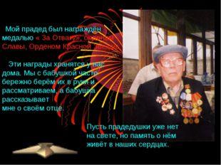 Мой прадед был награждён медалью « За Отвагу», орденом Славы, Орденом Красно