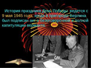 История праздника День Победы ведется с 9 мая 1945 года, когда в пригороде Б