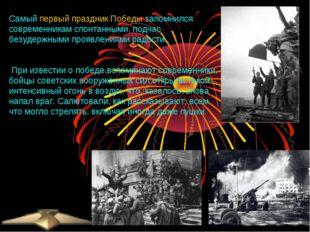 Самый первый праздник Победы запомнился современникам спонтанными, подчас бе