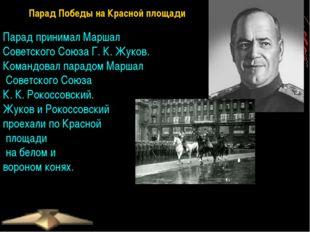Парад Победы на Красной площади Парад принимал Маршал Советского Союза Г. К.