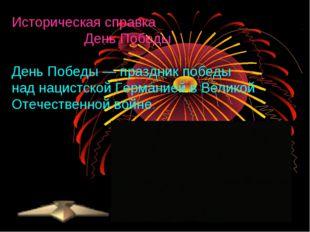 Историческая справка День Победы День Победы— праздник победы наднацистской