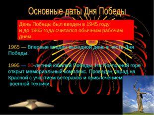 1965 — Впервые введен выходной день в честь Дня Победы. 1995 — 50-летний юби