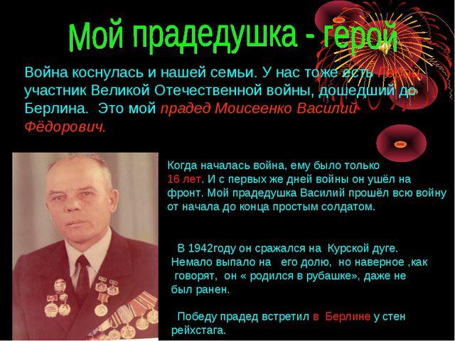 В 1942году он сражался на Курской дуге. Немало выпало на его долю, но наверн...