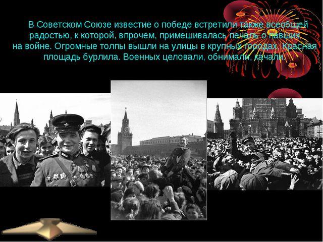 ВСоветском Союзе известие опобеде встретили также всеобщей радостью, ккот...
