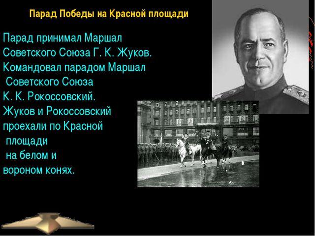 Парад Победы на Красной площади Парад принимал Маршал Советского Союза Г. К....
