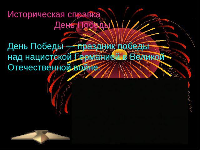 Историческая справка День Победы День Победы— праздник победы наднацистской...