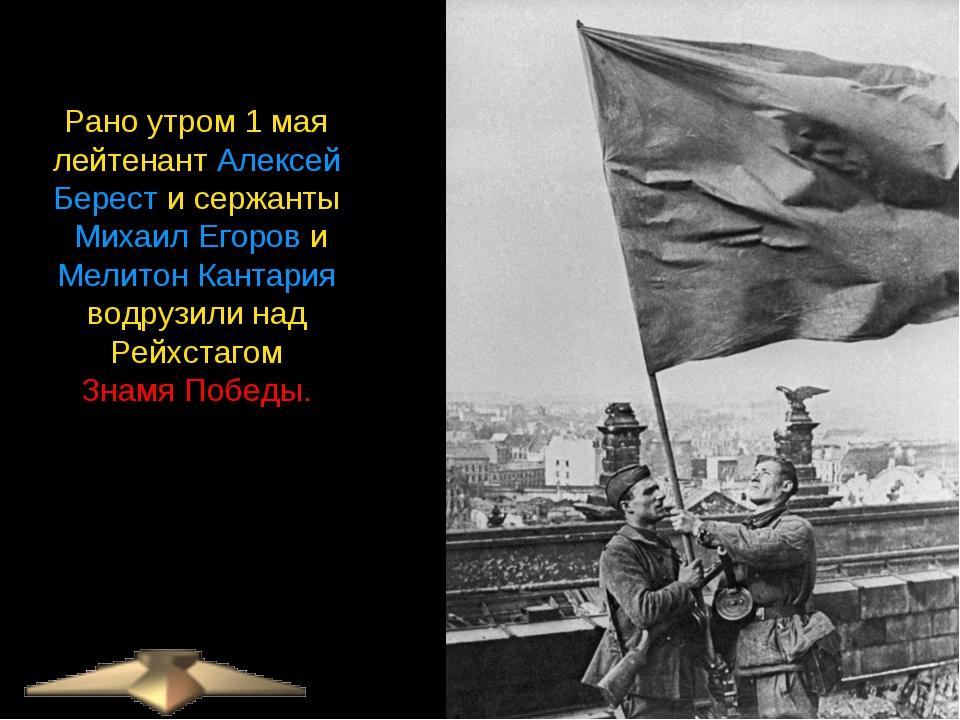 Рано утром 1 мая лейтенант Алексей Берест и сержанты Михаил Егоров и Мелитон...