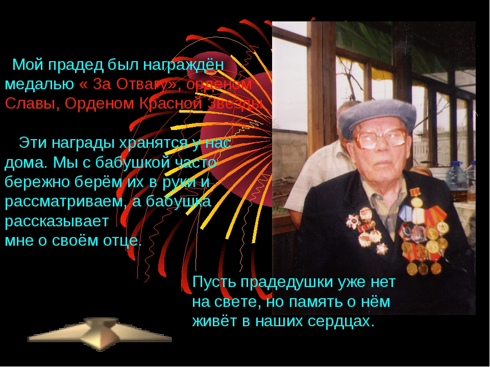 Мой прадед был награждён медалью « За Отвагу», орденом Славы, Орденом Красно...