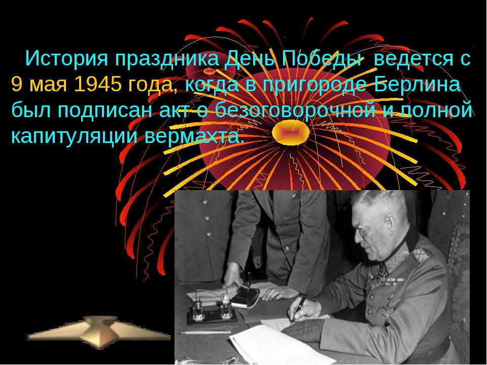 История праздника День Победы ведется с 9 мая 1945 года, когда в пригороде Б...