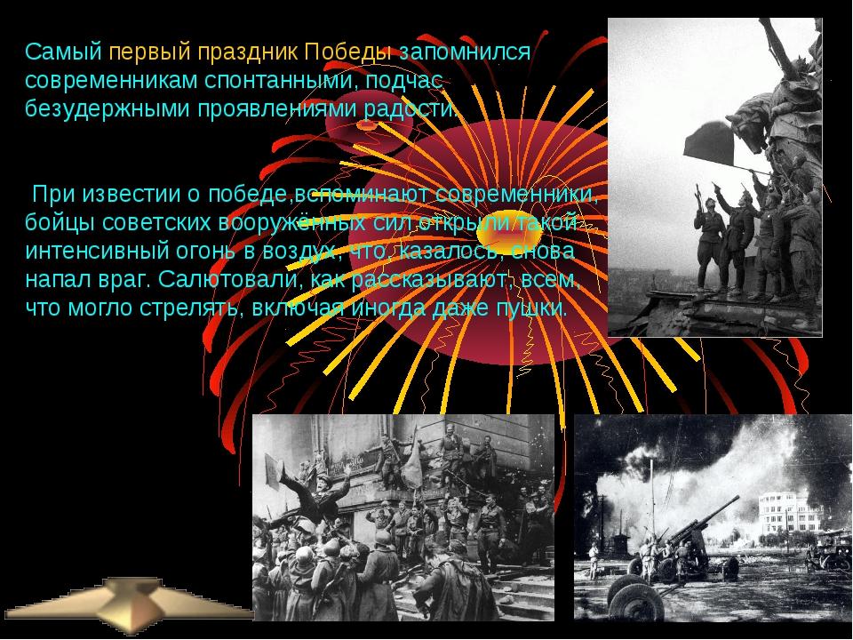 Самый первый праздник Победы запомнился современникам спонтанными, подчас бе...