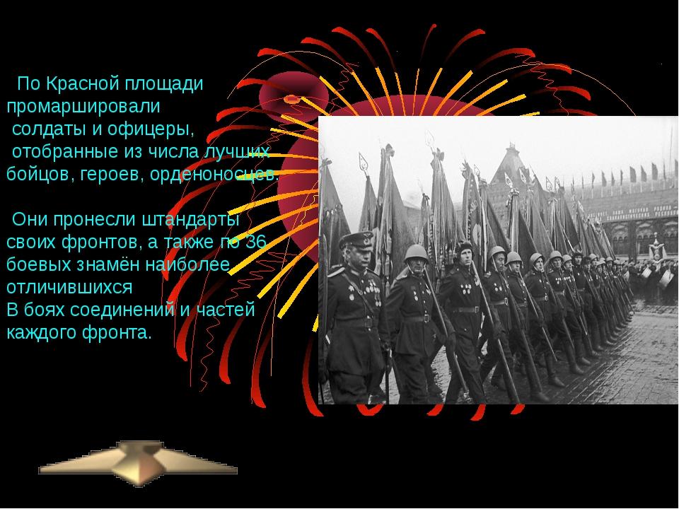 ПоКрасной площади промаршировали солдаты иофицеры, отобранные изчисла луч...