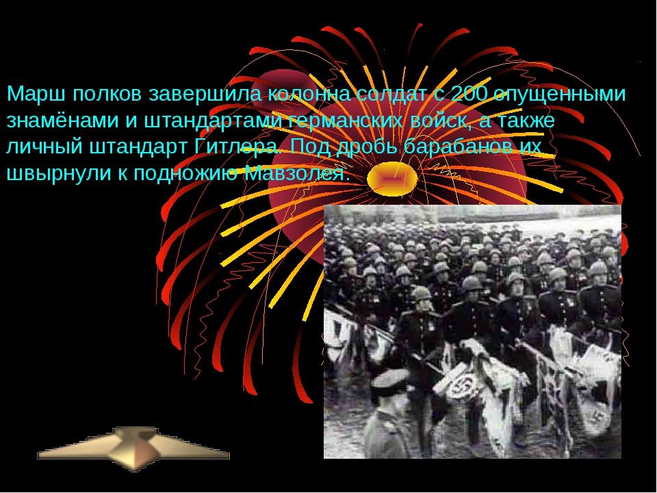 Марш полков завершила колонна солдат с200 опущенными знамёнами иштандартами...