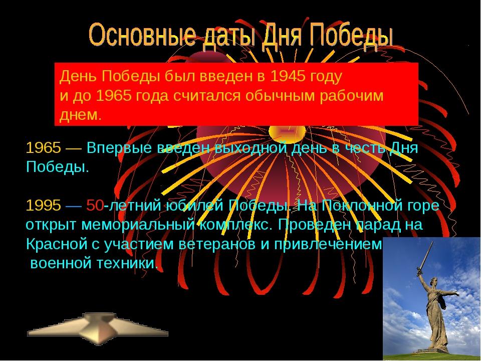 1965 — Впервые введен выходной день в честь Дня Победы. 1995 — 50-летний юби...