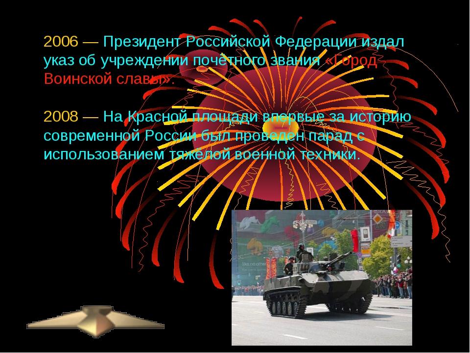 2006 — Президент Российской Федерации издал указ об учреждении почётного зван...