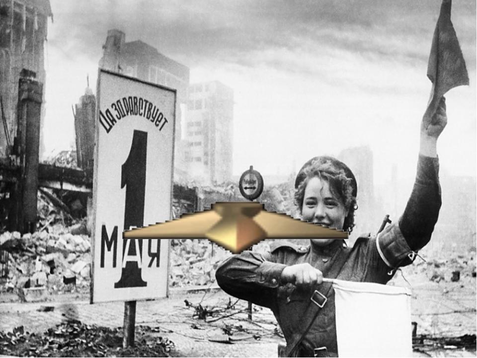 Последний бой в Берлине