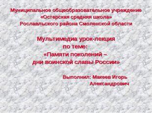 Муниципальное общеобразовательное учреждение «Остерская средняя школа» Рос