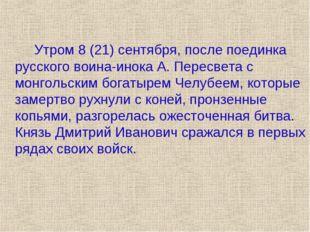 Утром 8 (21) сентября, после поединка русского воина-инока А. Пересвета