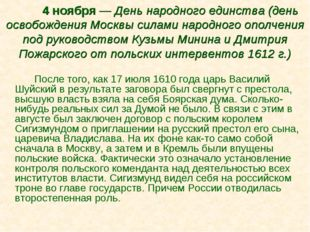 4 ноября — День народного единства (день освобождения Москвы силами народно