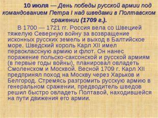 10 июля — День победы русской армии под командованием Петра I над шведами в