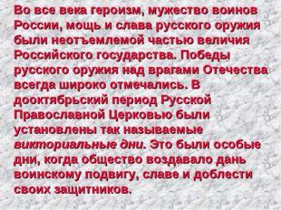 Во все века героизм, мужество воинов России, мощь и слава русского оружия бы