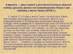9 августа — День первой в российской истории морской победы русского флота п