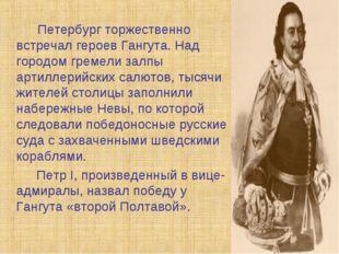Петербург торжественно встречал героев Гангута. Над городом гремели залпы