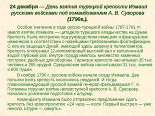 24 декабря — День взятия турецкой крепости Измаил русскими войсками под кома